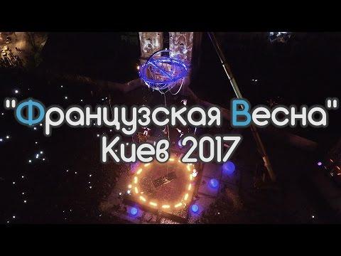 Французская весна 01.04.2017, воздушные акробаты, Софиевская площадь, Киев, Съемка с высоты #SkyNews