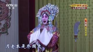 《CCTV空中剧院》 20191111 京剧《龙凤呈祥》 2/2| CCTV戏曲