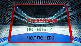 Хоккейные пенальти челлендж
