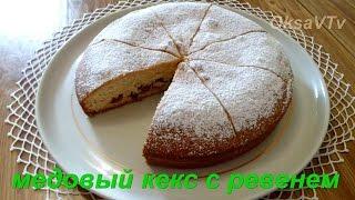 Медовый кекс с ревенем. Honey cake with rhubarb