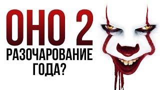 Обзор фильма «Оно 2» – Тень клоуна (Review)