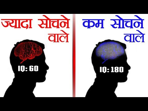 आज से ही सुधर जाओ - कम सोचो   How to Stop Your Mind's Overthinking Problem - Train Your Brain