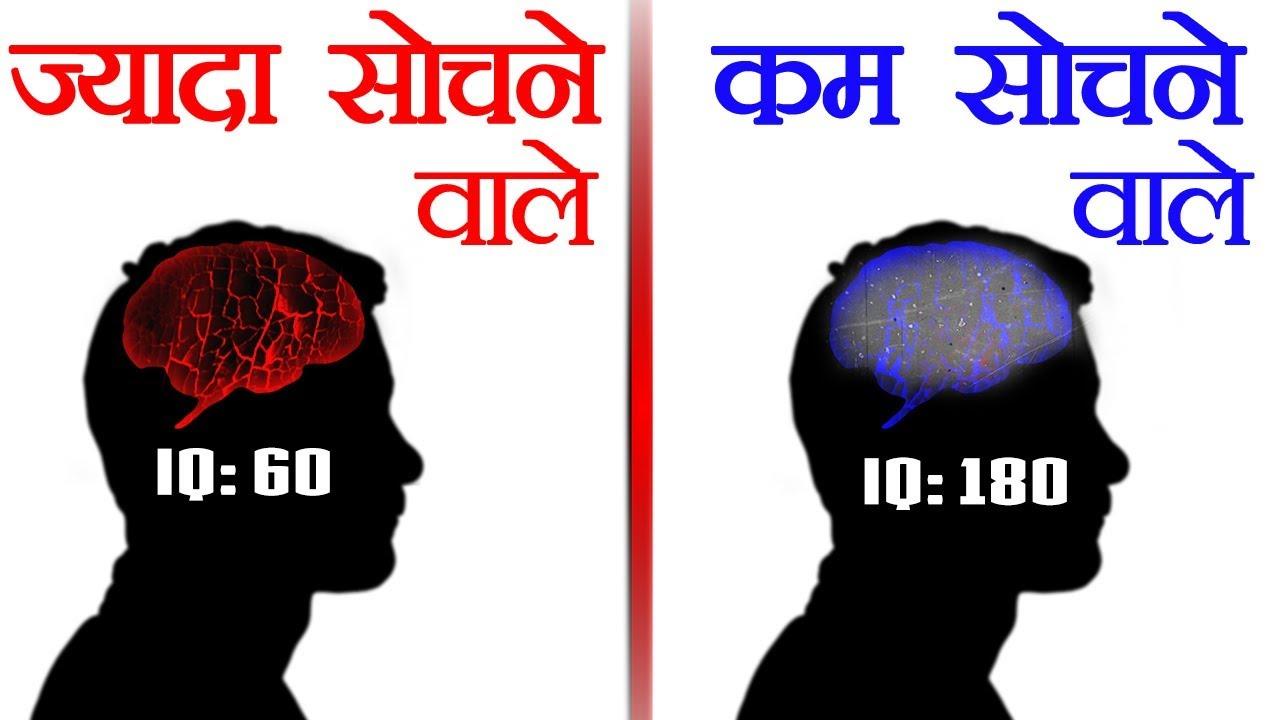 अत्यधिक सोच को कैसे रोके - How to Stop Your Mind's Overthinking Problem - Train Your Brain