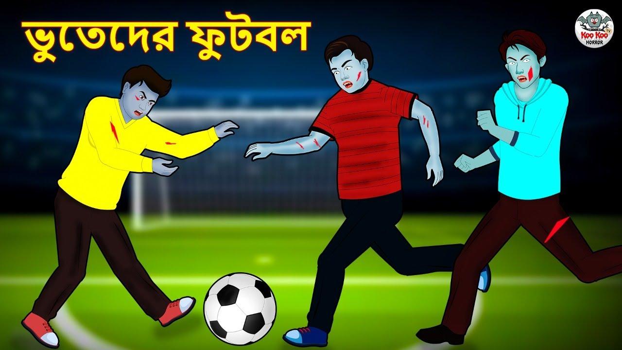 ভুতেদের ফুটবল | Bhuter Golpo | Rupkothar Golpo | Bengali Fairy Tales | Horror Stories