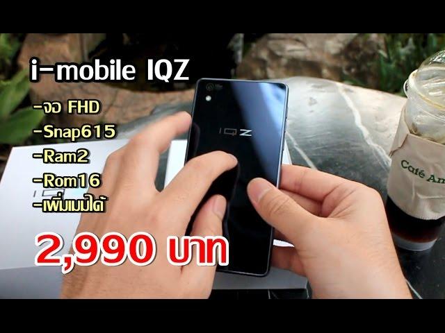 ?????   ????????   ???????????????????? 2,990 ??? i-mobile IQZ