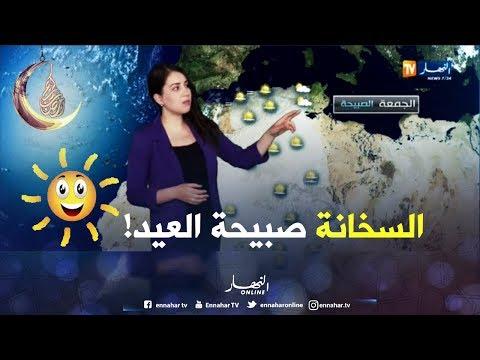 أحوال الطقس لليلة اليوم وصبيحة الغد الجمعة 15 جوان 2018