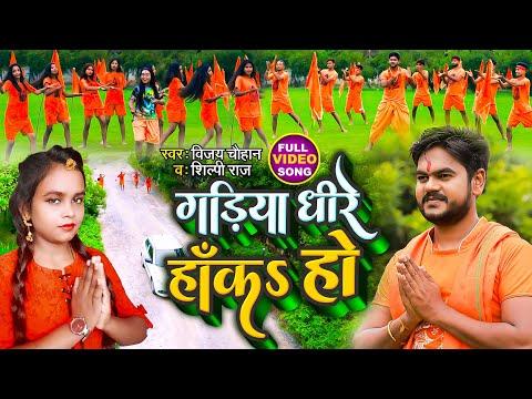 HD Video | गड़िया धीरे हाकs हो | Vijay Chauhan | Gariya Dhire Haka Ho | Shilpi Raj | New Bolbam Song