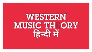 western music theory in hindi - grade 1 -class 1 - its a ser...
