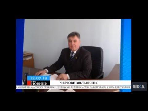 ТРК ВіККА: Ще дві РДА Черкащини лишилися без керівників