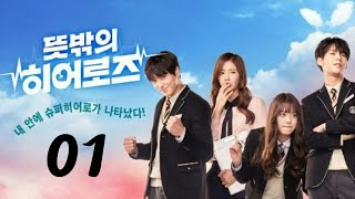Download Video Korea Web Drama Unexpected heroes eps 1 full indo sub MP3 3GP MP4