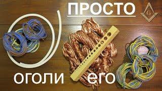 Как снять изоляцию с кабеля и провода. Станок для очистки кабеля (2). Stripper. Сам себе Мастер.