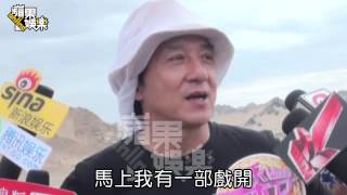 成龍《天將雄師》斥20億創紀錄 始源戰奧斯卡影帝蘋果動新聞Apple Daily