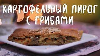 Новогодние рецепты. Картофельный пирог с грибами