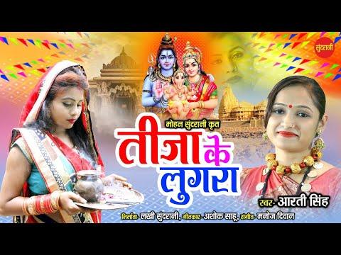 Teeja Ke Lugra - तीजा के लुगरा | Arti Singh | Teeja Special Video Song 2021