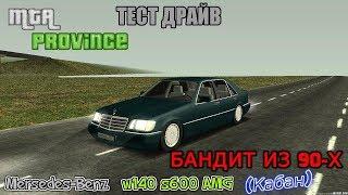 Mersedes-Benz w140 s600 AMG (Кабан) [ Тест Драйв ] Бандит из 90-х | MTA Province#1