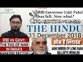 11 DECEMBER 2018 The HINDU NEWSPAPER Analysis in Hindi (हिंदी में) - News Current Affairs Today IQ