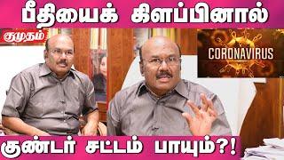Minister Jeyakumar | Kumudam|Interviews | Corona update