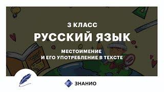 Русский язык | 3 класс | Местоимение и его употребление в тексте | Урок 20 | Знанио