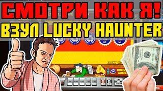 Хороший Выигрыш в Казино Онлайн! Игровой Автомат Lucky Haunter Пробки Дал!