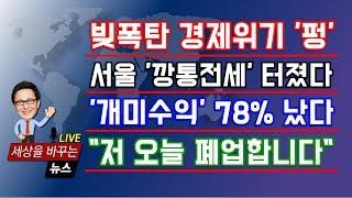 [바닥경제 폭망] 빚폭탄발 경제위기 펑~ 터진다???.…