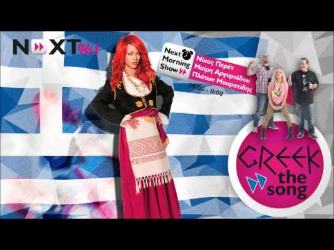 GREEK THE SONG # CHER BELIEVE mp3