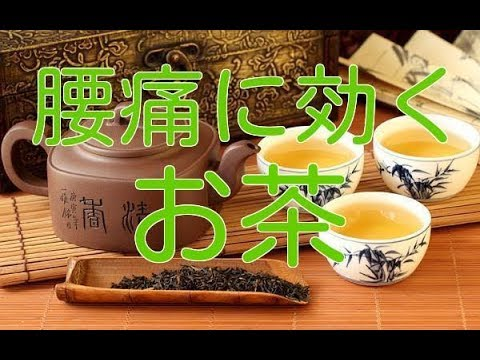 【腰痛 セルフケア】腰痛に効くお茶