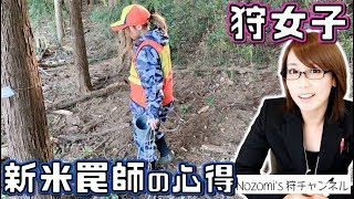#9【狩猟】罠師の心得…これから罠猟をやる方へ!Nozomi講座【狩女子】