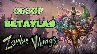 zombie Vikings (Обзор Betaylas) Это треш!!!
