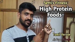 High Protein foods| Veg protein food|Tamil| Non veg protein foods | lohisya media