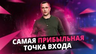 САМАЯ ПРИБЫЛЬНАЯ ТОЧКА ВХОДА торговой системы Алексея Громова в 3D!