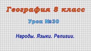 География 8 класс (Урок№30 - Народы. Языки. Религии.)
