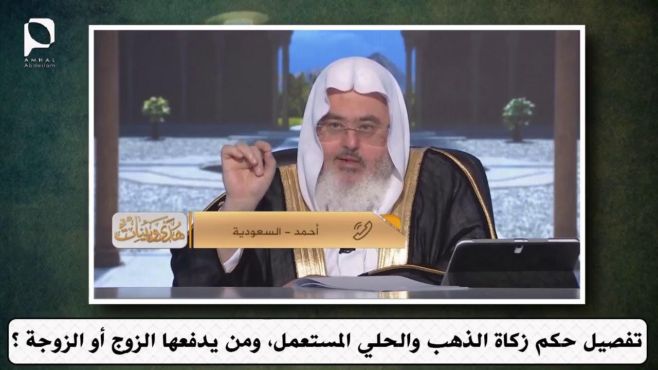 تفصيل حكم زكاة الذهب والحلي المستعمل ومن يدفعها الزوج أو الزوجة للشيخ محمد المنجد Youtube