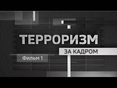 """Документальный фильм """"Терроризм"""