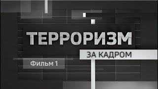 """Документальный фильм """"Терроризм за кадром"""" - фильм 1"""