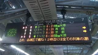 JR西日本 台風24号による運休のお知らせ 電光表示板
