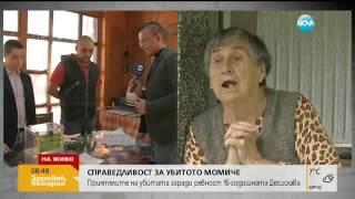 Приятели на убитото заради ревност момиче искат справедливост - Здравей, България (27.04.2016г.)