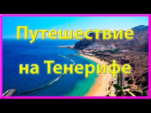 УЕХАЛ НА КАНАРЫ !! ОСТРОВ ВЕЧНОЙ ВЕСНЫ - ТЕНЕРИФЕ !! | Серия №63