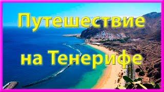 ПУТЕШЕСТВИЕ НА ТЕНЕРИФЕ = ROSMAIT PRESENTS =(В этом выпуске вас ждет не забываемое путешествие на остров Тенерифе (Канарские острова) 2012 года, который..., 2016-05-29T12:20:29.000Z)
