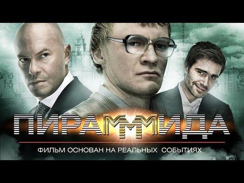ПираМММида / Криминальный детектив. Фильм - Видео онлайн