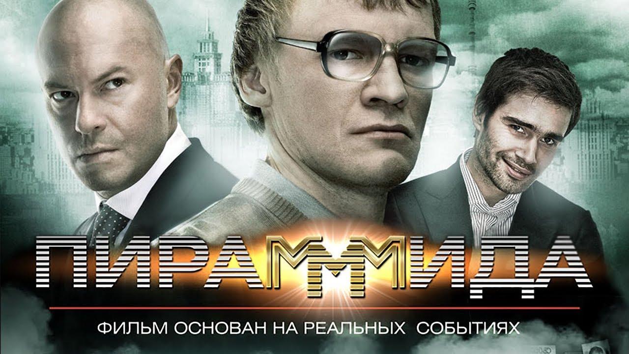 Download ПираМММида / Криминальный детектив. Фильм