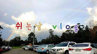 [호주워홀][자취요리]vlog 놀고먹는 백조생활,지역이…
