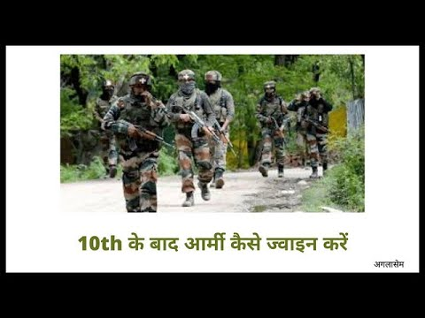 10th के बाद आर्मी कैसे ज्वाइन करे? | How to Join Indian Army after 10th