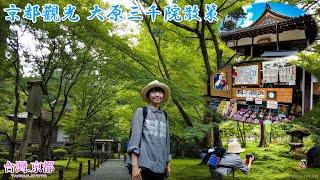 【京都自由行 】大原三千院散策 尋找療癒的微笑地藏 - 台湾人の京都旅行観光案内・大原三千院