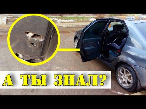 Не открывается задняя дверь в автомобиле |  ЧТО ДЕЛАТЬ | Renault Logan
