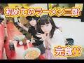 ニコグルメ【初めてのラーメン二郎】ニコニコ♡STREET ラーメン二郎中山駅前店
