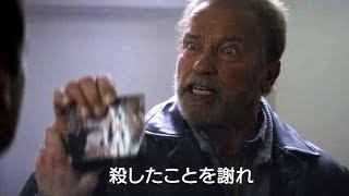 世界最強の男シュワルツェネッガーが執念で詰め寄る/映画『アフターマス』本編映像