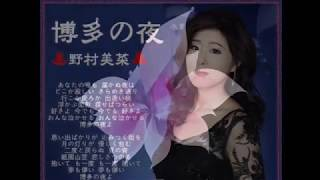 博多の夜/野村美菜 cover 善雄(ぜんゆう)