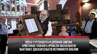 НА ПАСХУ В ГОНКОНГЕ ПРОШЛА ВЫСТАВКА ДОКАЗАТЕЛЬСТВ ИСТИННОСТИ БИБЛИИ