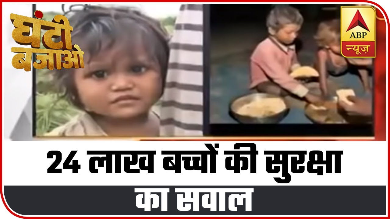 All Shush Over Children`s Rights When 24 Lakh Suffer In Flood-Stricken Bihar | Ghanti Bajao