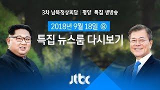 """특집 JTBC 뉴스룸 풀영상 - """"평화·번영 결실 기대"""" 남북 3차 정상회담"""